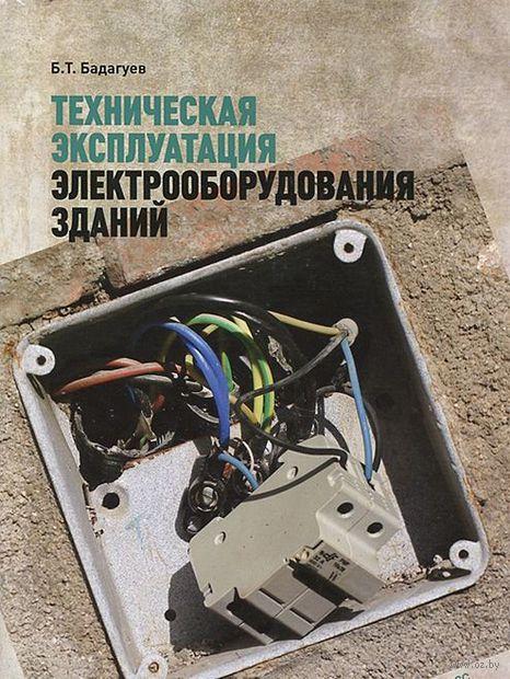 Техническая эксплуатация электрооборудования зданий. Булат Бадагуев