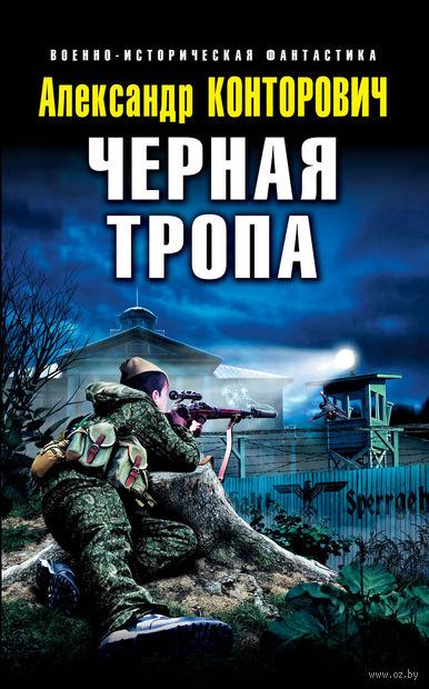 Черная тропа. Александр Конторович