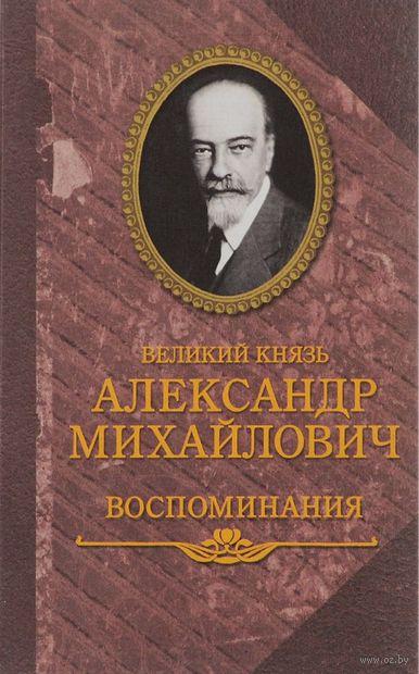 Великий князь Александр Михайлович. Воспоминания — фото, картинка