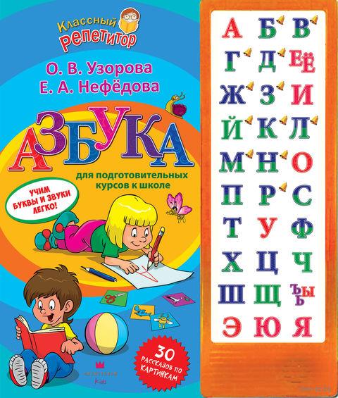 Азбука для подготовительных курсов к школе. Ольга Узорова