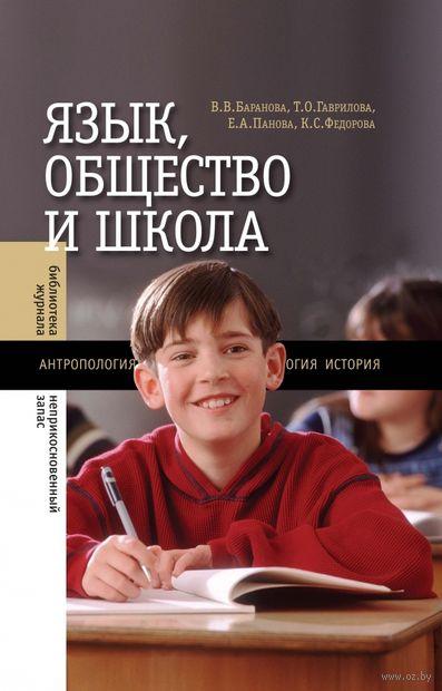 Язык, общество и школа. К. Федорова, Т. Гаврилова, Елена Панова