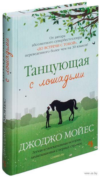 Танцующая с лошадьми. Джоджо Мойес