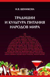 Традиции и культура питания народов мира. Н. Щеникова