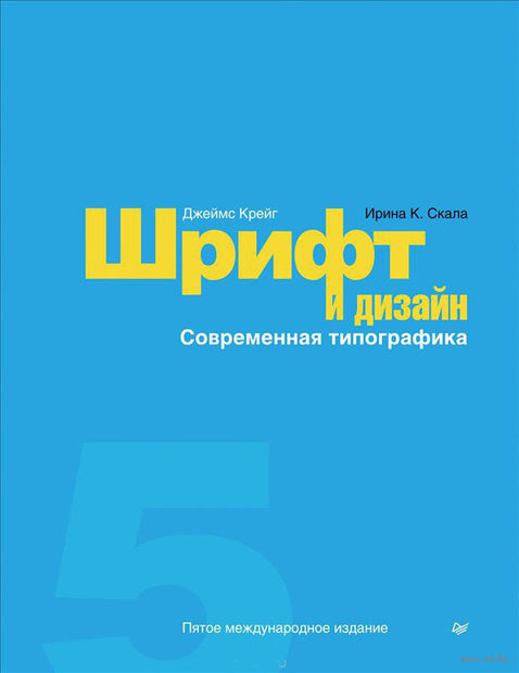 Шрифт и дизайн. Современная типографика. Джеймс Крейг