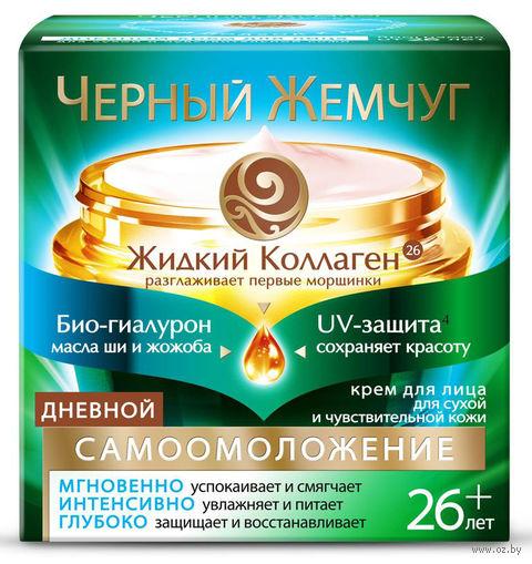 """Дневной крем для лица """"Программа от 26 лет"""" для нормальной и комбинированной кожи (50 мл)"""