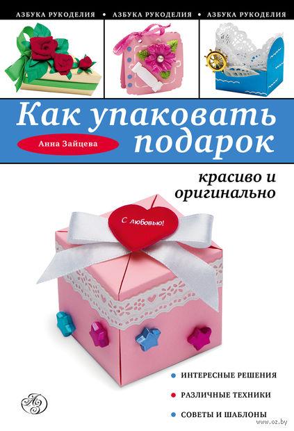 Как упаковать подарок красиво и оригинально. Анна Зайцева