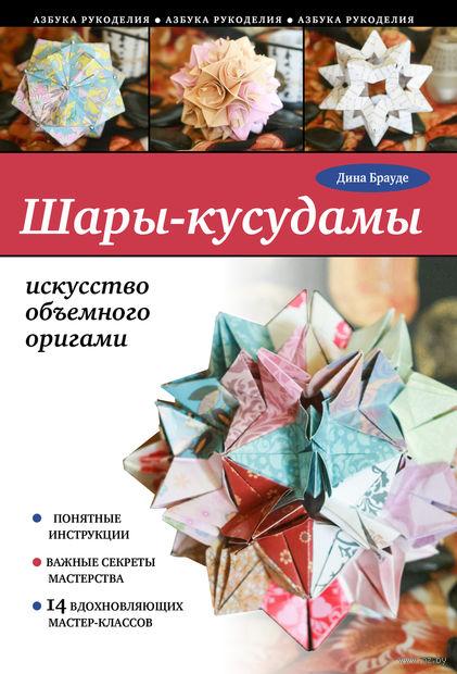 Шары-кусудамы: искусство объемного оригами. Д. Брауде