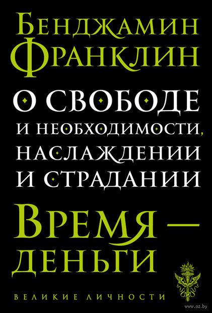 О свободе и необходимости, наслаждении и страдании (м). Бенджамин Франклин
