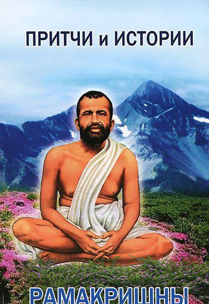 Притчи и истории Рамакришны. Бхагаван Шри Рамакришна