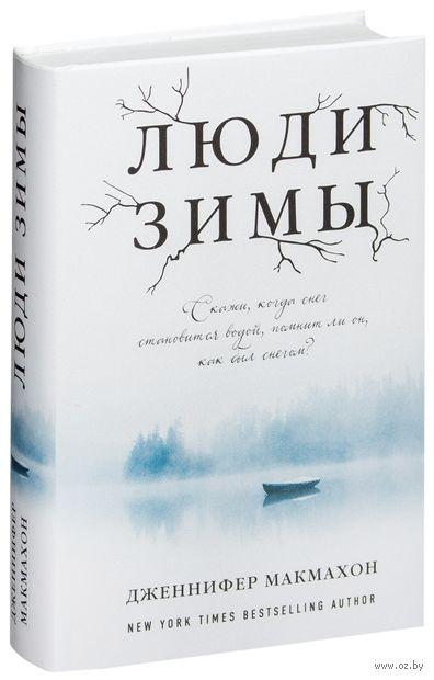 Люди зимы. Дженнифер МакМахон