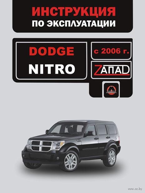 Dodge Nitro с 2006 г. Инструкция по эксплуатации