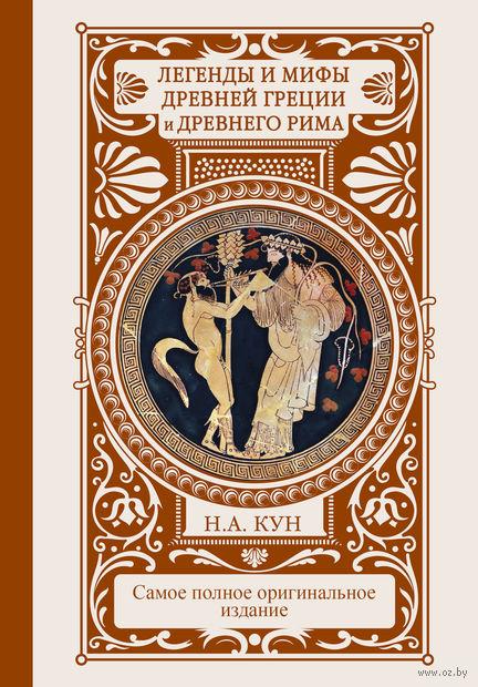 Легенды и мифы Древней Греции и Древнего Рима. Николай Кун