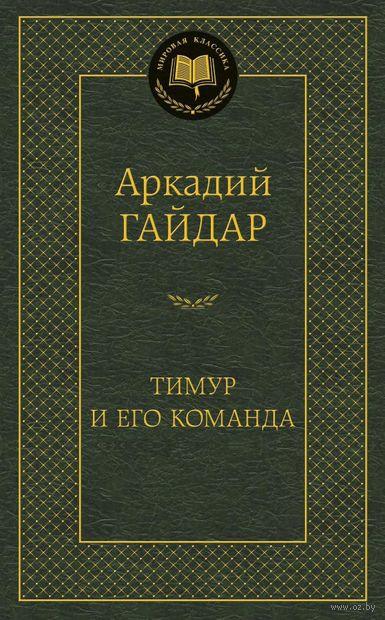 Тимур и его команда. Аркадий Гайдар