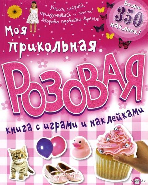 Моя прикольная розовая книга с играми и наклейками — фото, картинка