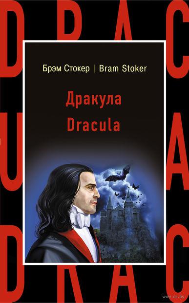 Dracula (м) — фото, картинка