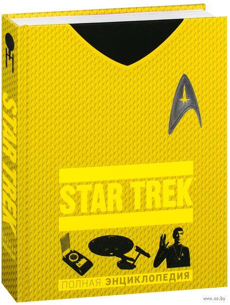 STAR TREK. Полная энциклопедия — фото, картинка