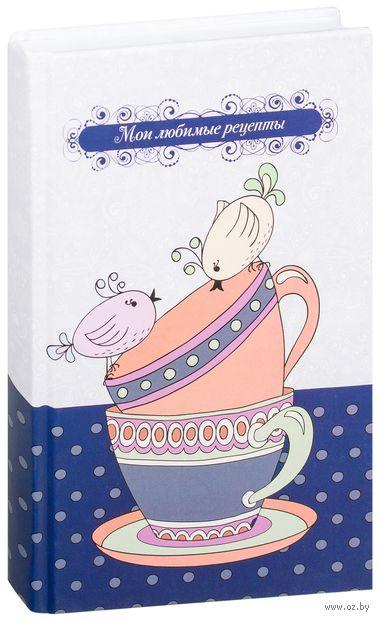 Мои любимые рецепты. Книга для записи рецептов (Птички на чашке) — фото, картинка