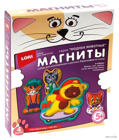 """Фигурки на магнитах """"Счастливые коты"""" — фото, картинка"""