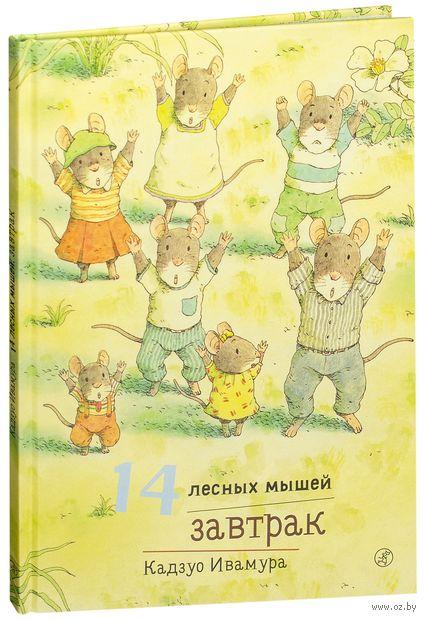 14 лесных мышей. Завтрак — фото, картинка