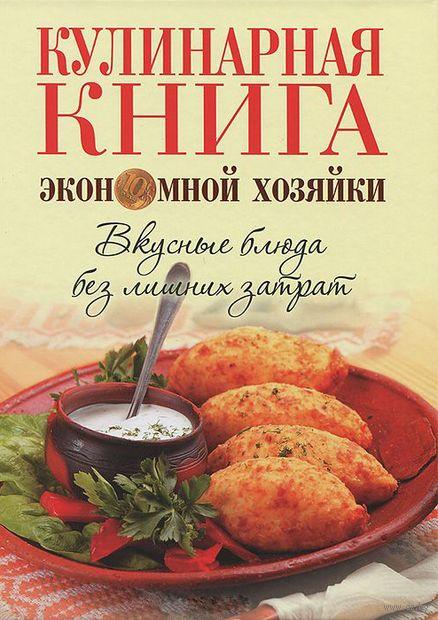 Кулинарная книга экономной хозяйки. Вкусные блюда без лишних затрат — фото, картинка