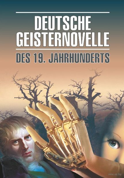 Deutsche Geisternovelle des 19. Jahrhunderts — фото, картинка