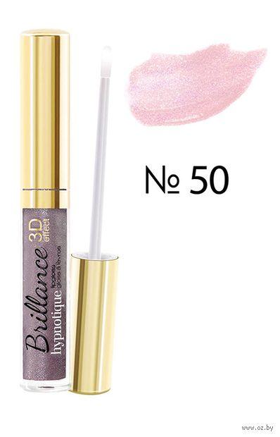 """Блеск для губ """"Brillance hypnotique 3D"""" тон: 50, искрящийся жемчужно-розовый — фото, картинка"""
