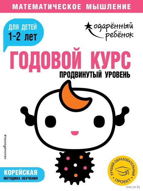 Годовой курс. Для детей 1-2 лет. Продвинутый уровень (с наклейками) — фото, картинка