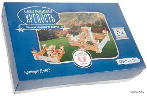 """Сборная деревяная модель """"Крепость средневековья"""" — фото, картинка"""