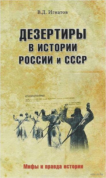 Дезертиры в истории России и СССР — фото, картинка