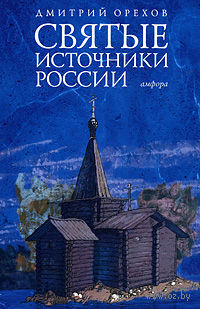 Святые источники России (м). Дмитрий Орехов