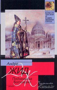 Подземелья Ватикана (м). Андре Жид