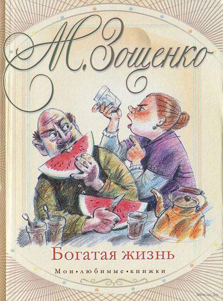 Богатая жизнь. Михаил Зощенко