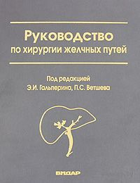 Руководство по хирургии желчных путей. Эдуард Гальперин, Петр Ветшев