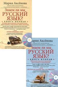 Знаем ли мы русский язык? (в двух книгах + DVD) — фото, картинка