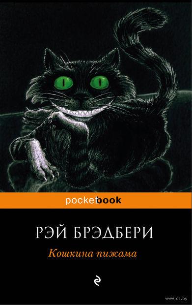 Кошкина пижама (м). Рэй Брэдбери