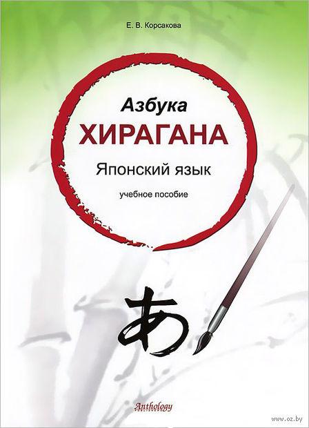 Азбука хирагана. Японский язык. Е. Корсакова
