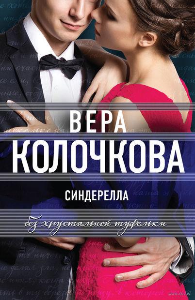 Синдерелла без хрустальной туфельки (м). Вера Колочкова