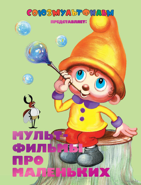 Мультфильмы про маленьких. Ганс Христиан Андерсен, Михаил Липскеров