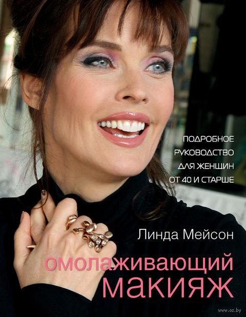 Омолаживающий макияж. Линда Мейсон