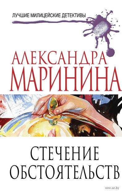 Стечение обстоятельств. Александра Маринина