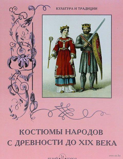 Костюмы народов с древности до XIX века. Вера Калмыкова