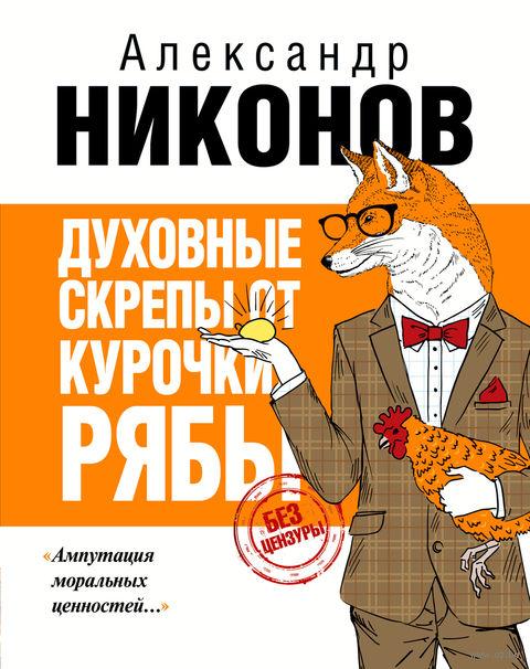 Духовные скрепы от Курочки Рябы. Александр Никонов