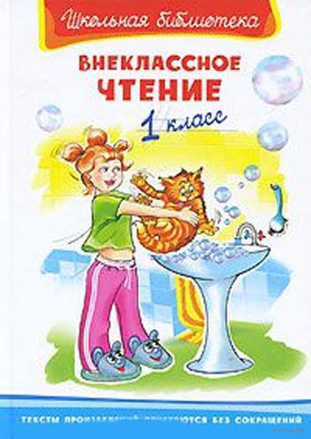 Внеклассное чтение. 1 класс