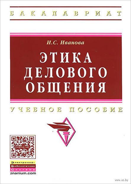Этика делового общения. Ирина Иванова