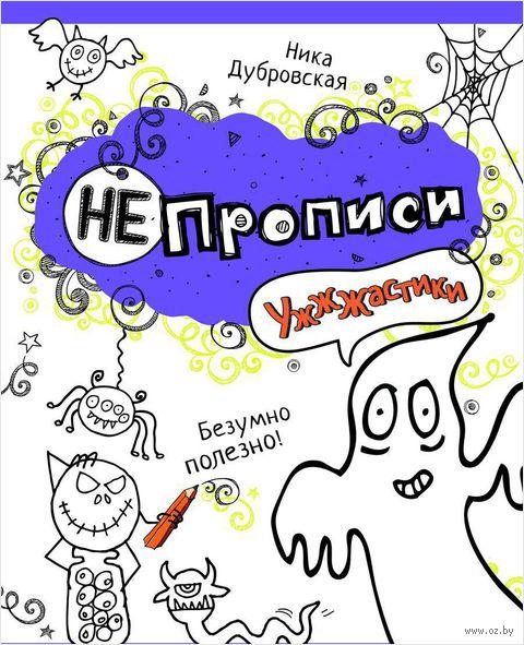 Ужжжастики. Ника Дубровская