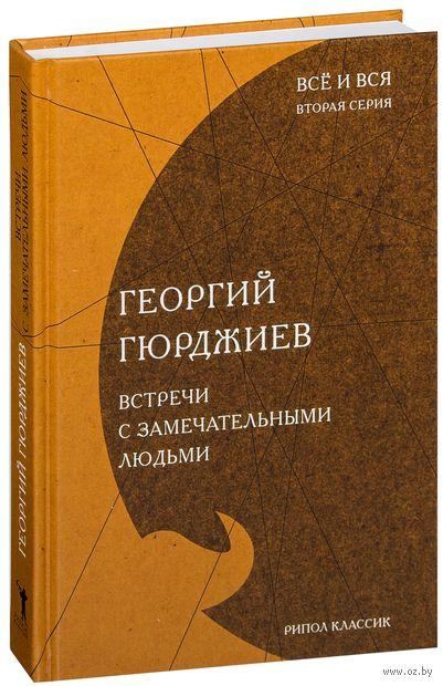 Встречи с замечательными людьми. Георгий Гурджиев
