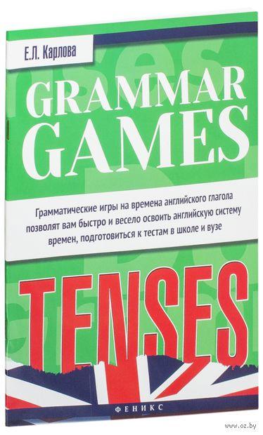 Грамматические игры для изучения английского языка. Времена. Евгения Карлова