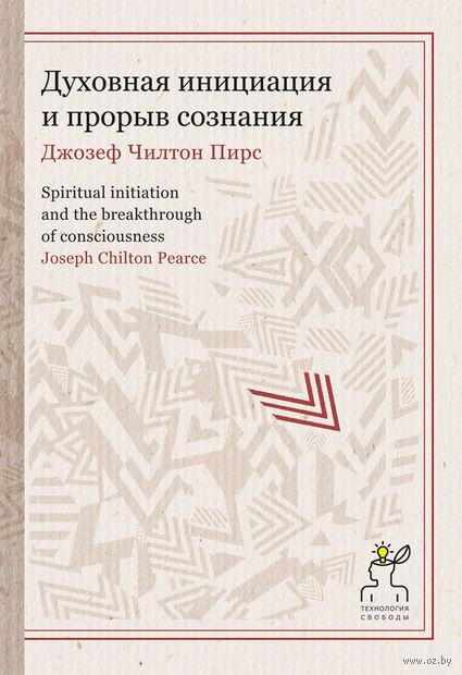 Духовная инициация и прорыв сознания. Связующая сила. Пирс Чилтон