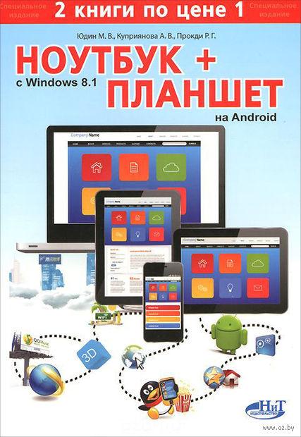 Ноутбук с Windows 8.1 + планшет на Android. Р. Прокди, А. Куприянова, М. Юдин