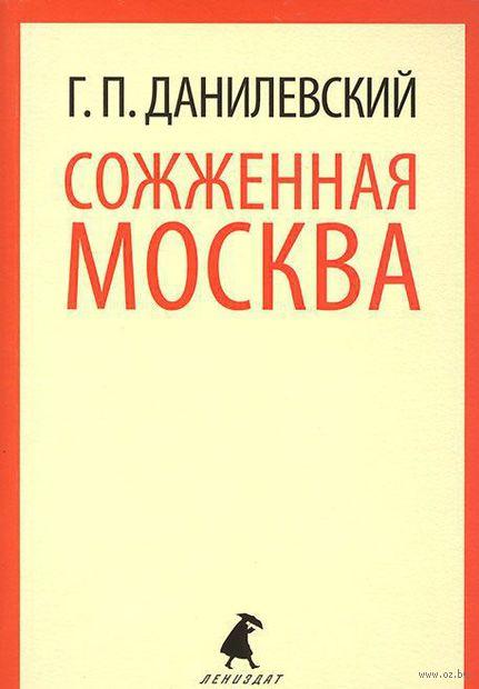 Сожженная Москва — фото, картинка